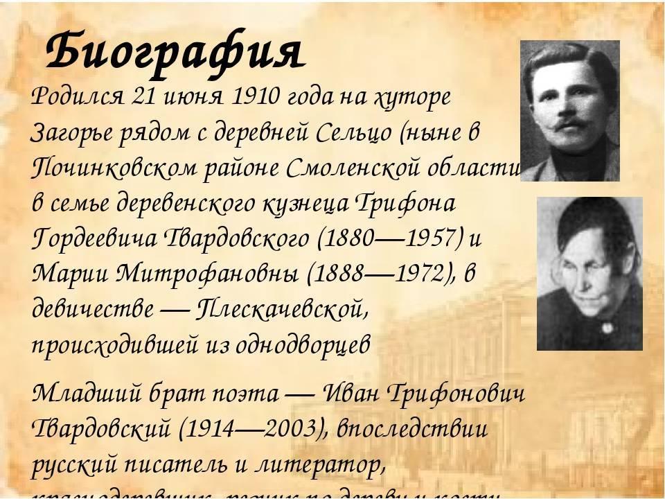 Александр твардовский - биография, информация, личная жизнь