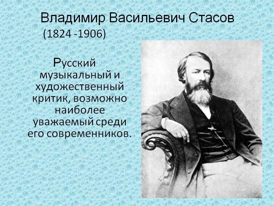Стасов, владимир васильевич