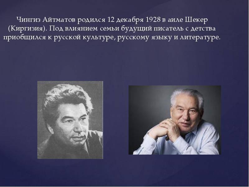 Чингиз айтматов кто такой. биография   интересные факты