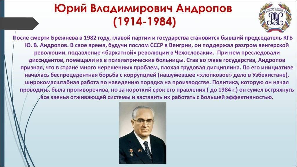 Биография юрия андропова: что он успел сделать за 15 месяцев правления ссср?