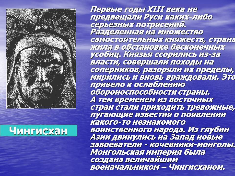 Чингисхан - биография, завоевания, потомки, роль в истории - 24сми