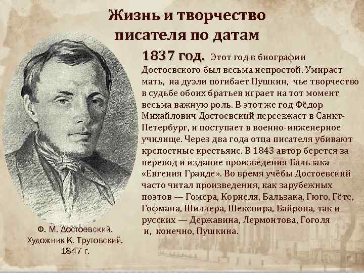 Достоевский федор михайлович — биография