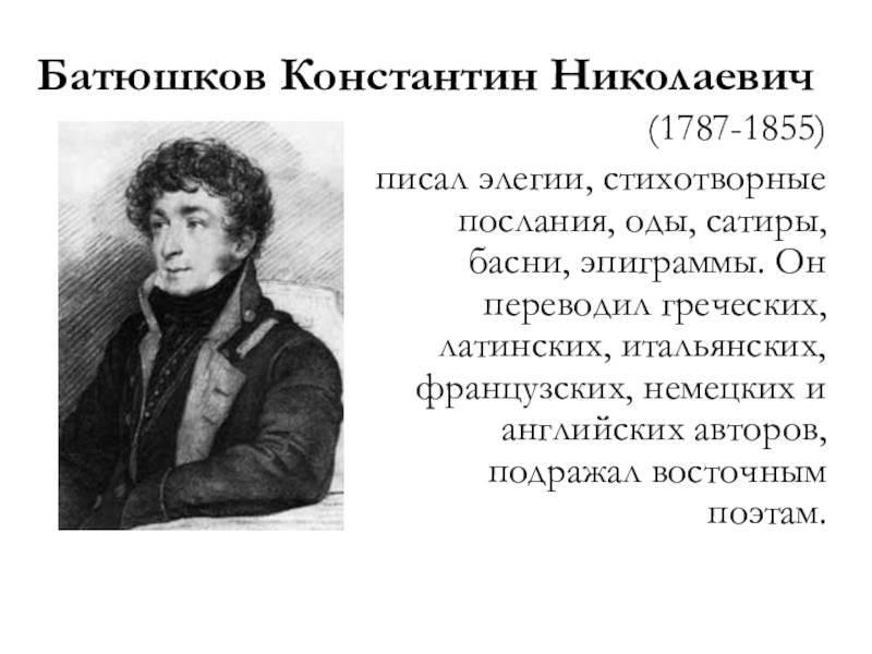 Константин батюшков — фото, биография, личная жизнь, причина смерти, поэт - 24сми