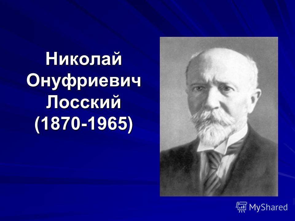 Лосский, владимир николаевич - вики