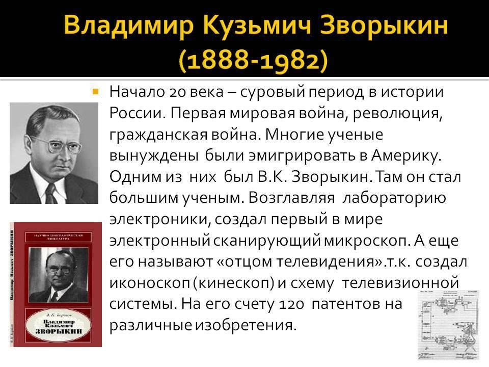 Владимир зворыкин: любимая деталь в телевизоре - кнопка выключения   good-tips.pro