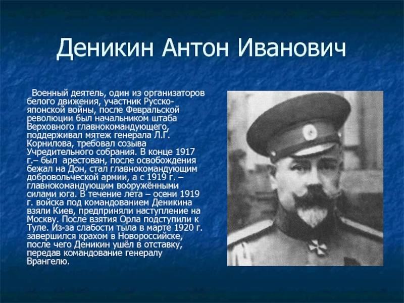 Антон деникин: карьерист, мастер конспирации и главный стратег гражданской войны - статьи