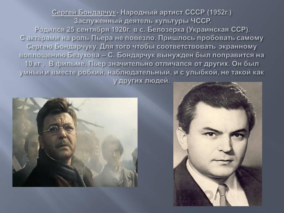 Федор бондарчук - биография, информация, личная жизнь