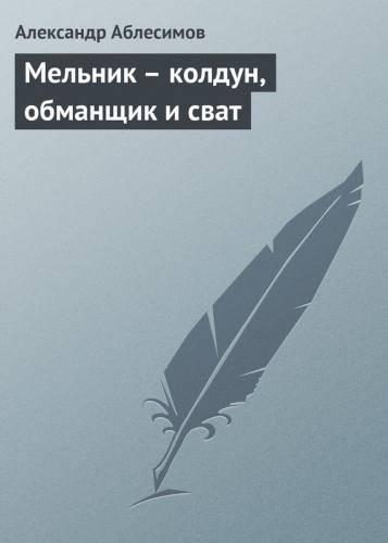 Аблесимов александр онисимович — краткие биографии