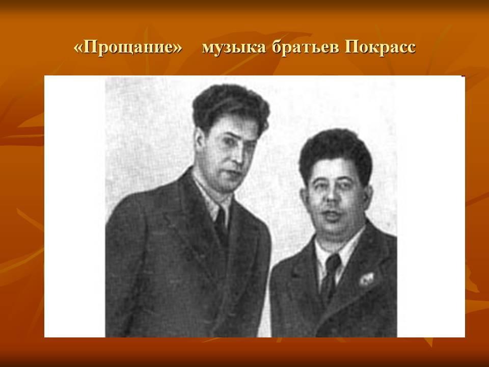 Покрасс братья :: ежевика – еврейская академическая вики-энциклопедия