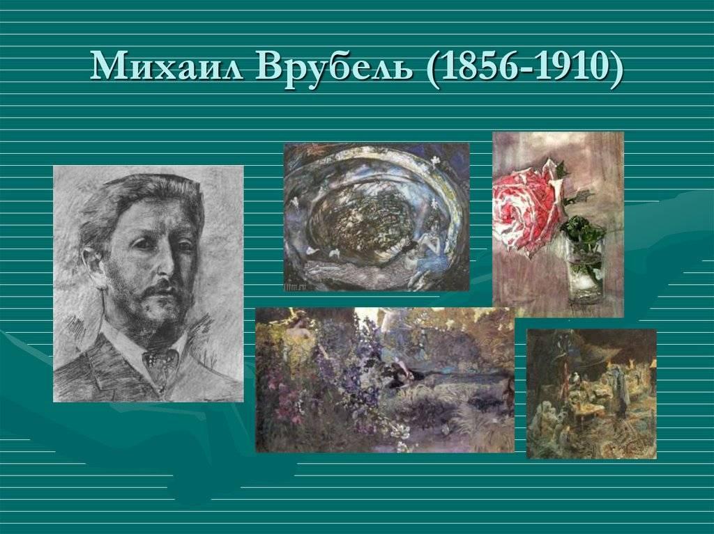 Михаил врубель - биография, факты, фото