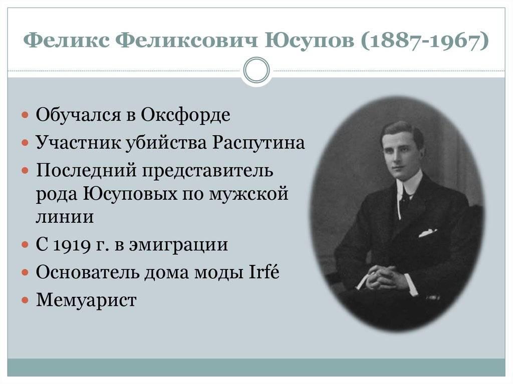Юсупов, феликс феликсович википедия