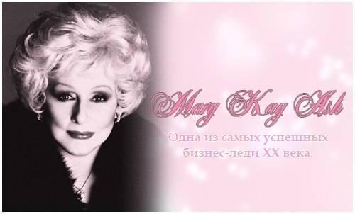Эш, мэри кэй