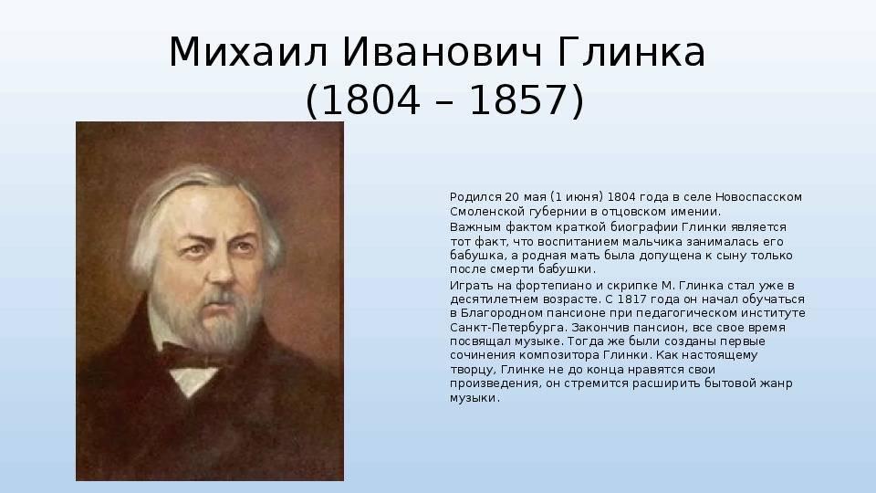Глинка, михаил иванович
