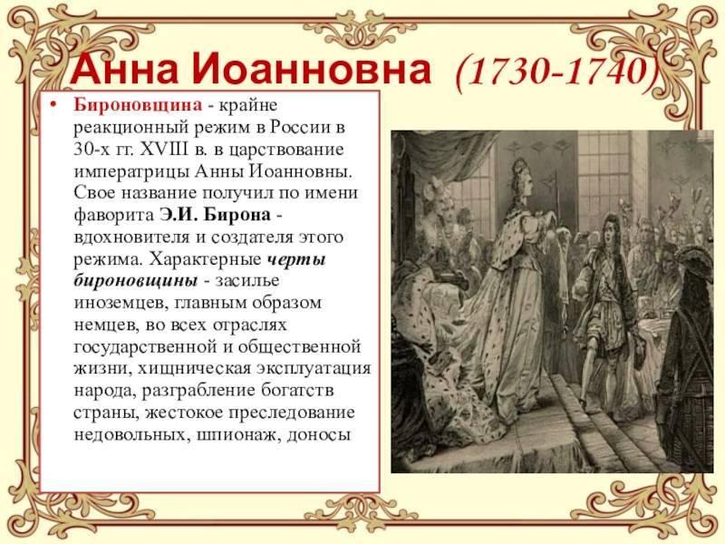Основные даты жизни и царствования анны иоанновны. анна иоанновна