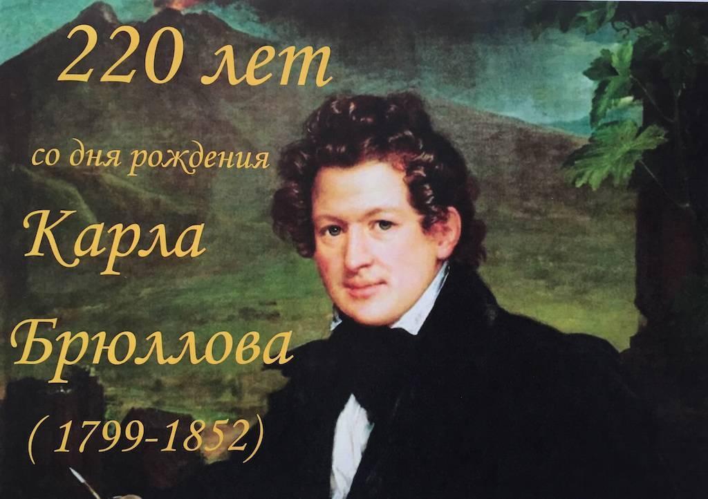Карл павлович брюллов — великий русский портретист xix века: биография, самые известные картины
