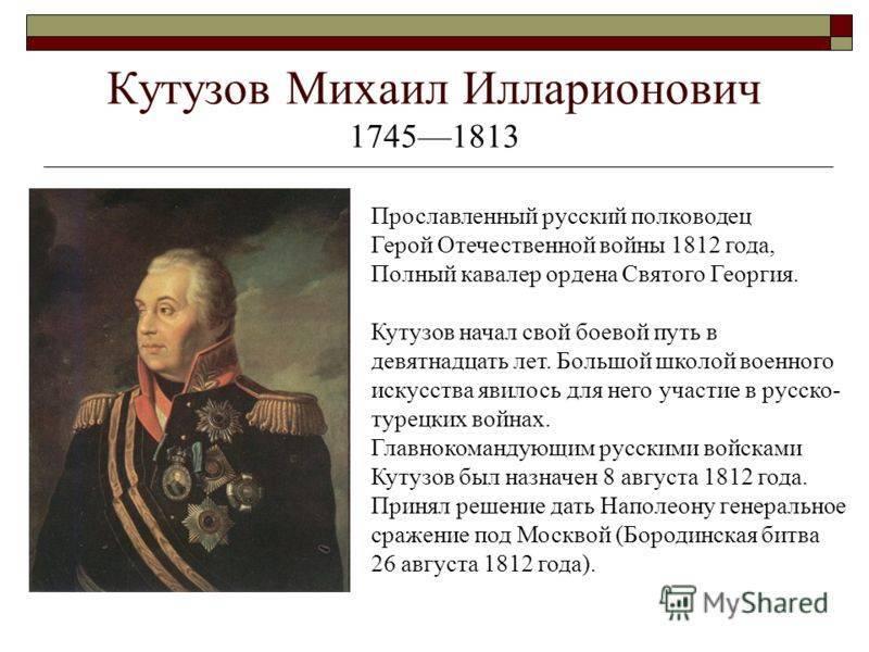 Краткая биография кутузова михаила илларионовича - самое главное