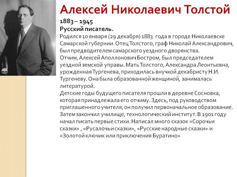 Творчество и биография алексея толстого :: syl.ru
