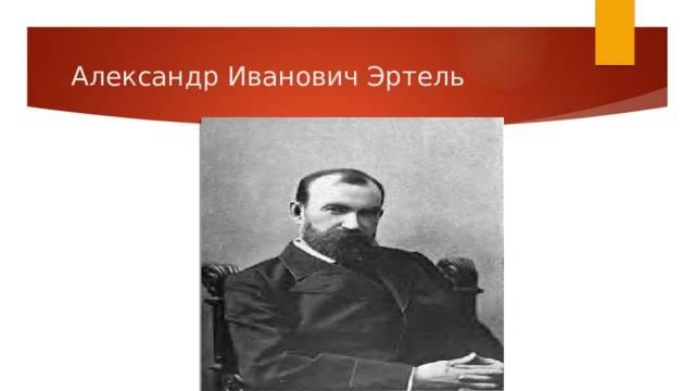 Эртель, александр иванович - вики