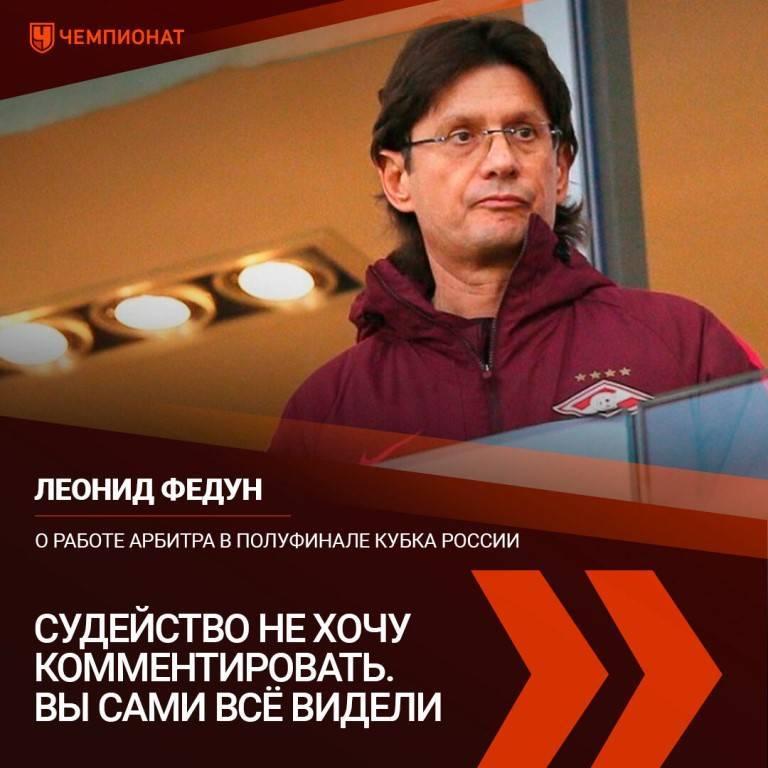 Леонид федун — фото, биография, личная жизнь, новости, предприниматель 2021 - 24сми