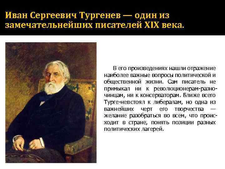 Биография тургенева (краткая). судьба и творчество великого писателя