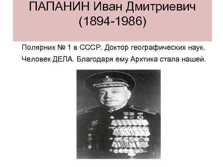 Биография Ивана Папанина