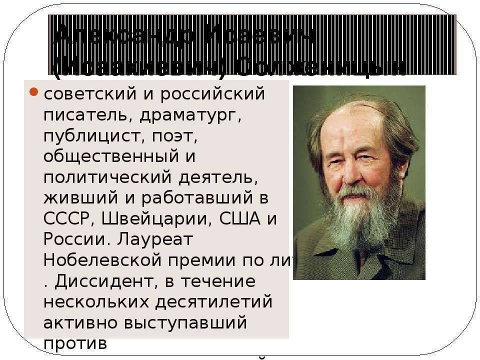 Александр солженицын - биография, личная жизнь, смерть, книги, фото и последние новости