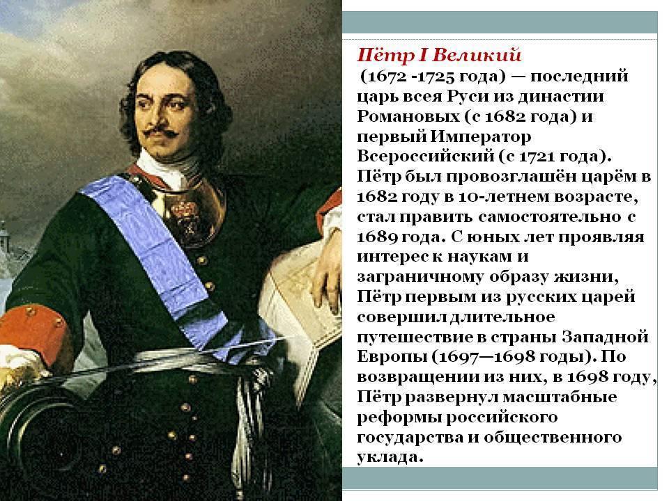 Петр i (петр первый, петр великий, петр 1) - биография, фото, личная жизнь, история, реформы, войны - 24сми