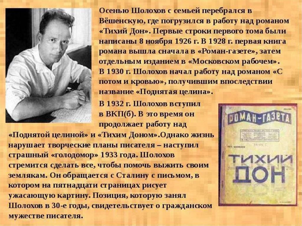 Михаил александрович шолохов: биография, личная жизнь и творчество писателя