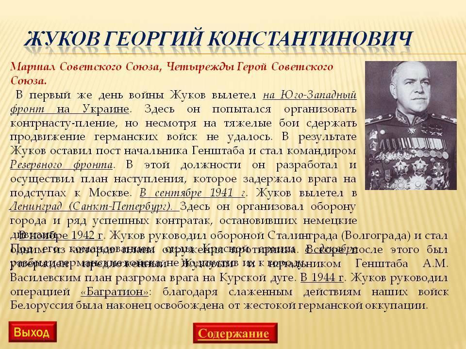 Причина смерти жукова георгия константиновича, годы жизни полководца и его биография