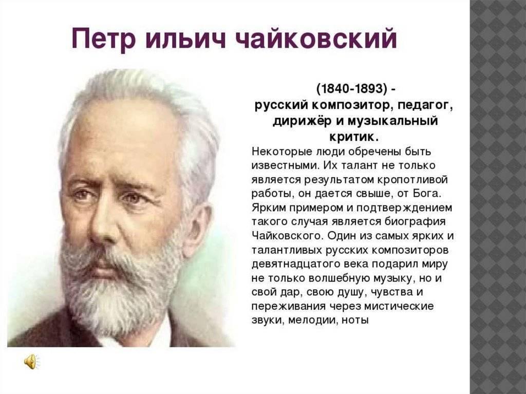 Чайковский петр ильич, подробная биография