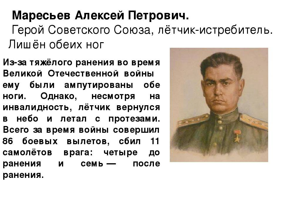 Алексей маресьев - биография, личная жизнь, фото, подвиг, причина смерти и последние новости - 24сми