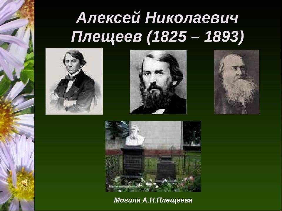 Алексей плещеев: биография. годы жизни поэта плещеева