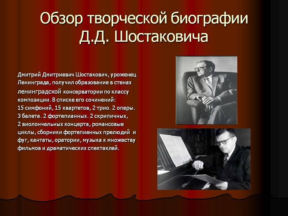Дмитрий дмитриевич шостакович (dmitri shostakovich)   belcanto.ru