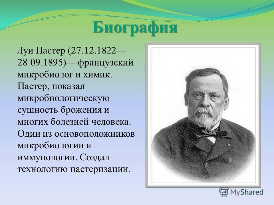 Луи пастер: создал вакцины, стал жертвой современников   милосердие.ru