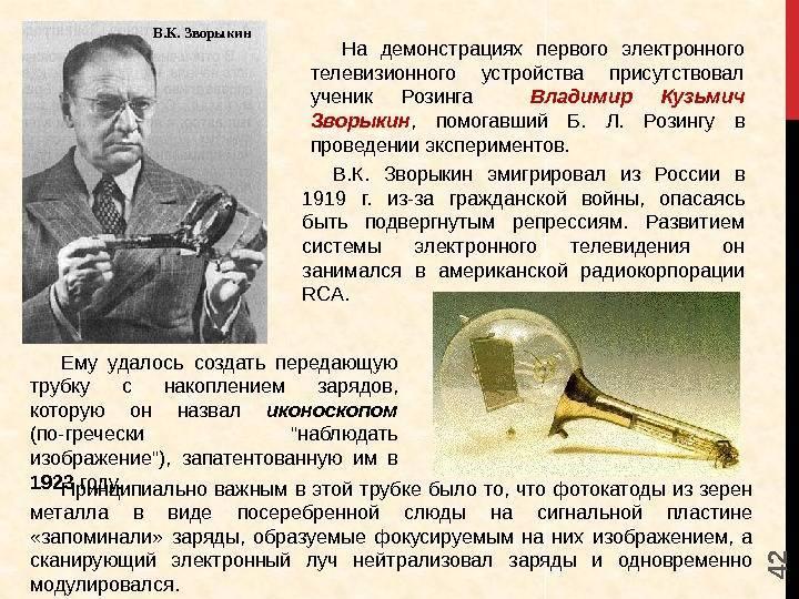 Владимир зворыкин: биография, творчество, карьера, личная жизнь