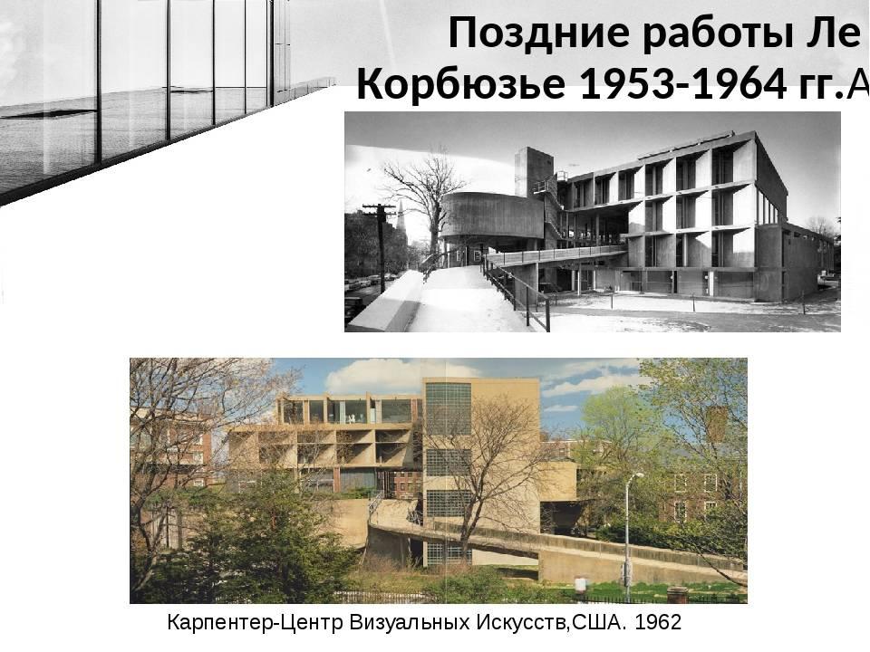 Ле корбюзье и средства архитектурной выразительности. зигфрид гидион | ле корбюзье | le corbusier | totalarch
