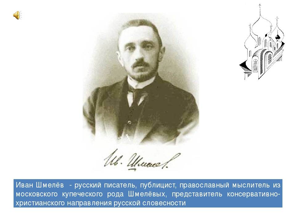 Иван шмелев: биография и личная жизнь