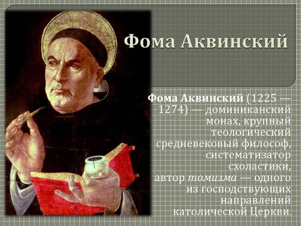 Фома аквинский: описание жизни ученого и основных положений его философии