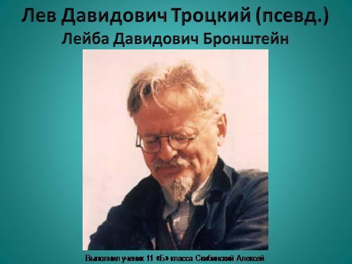 Биография троцкого — исторический портрет : личность, гражданская война, эмиграция и убийство
