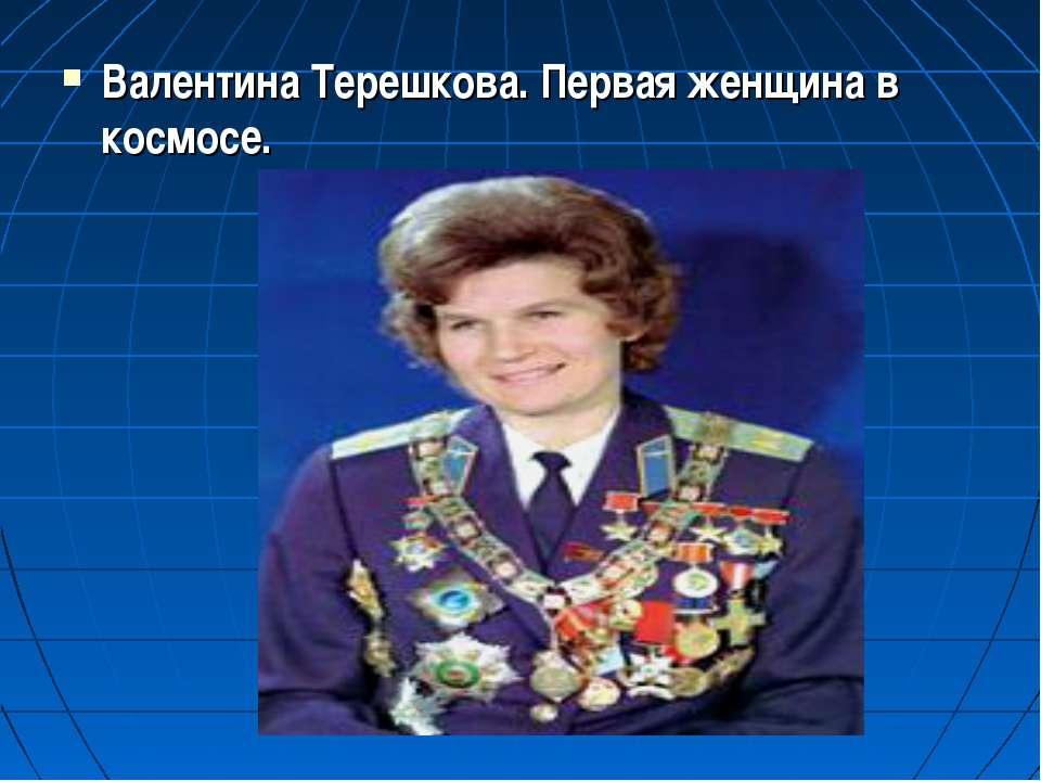 Валентина терешкова: отпокорительницы космоса додепутата-обнулителя