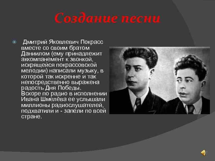 Покрасс, дмитрий яковлевич биография, награды и премии
