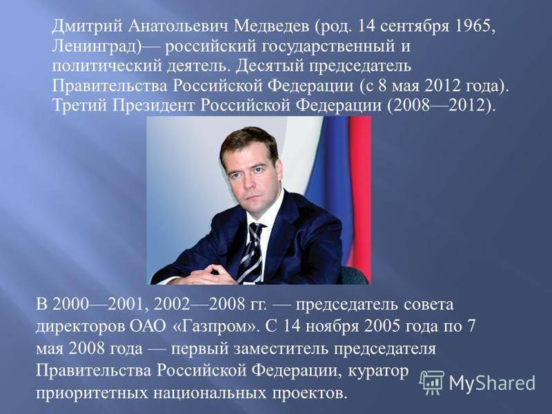 Дмитрий медведев: биография, личная жизнь, фото и видео