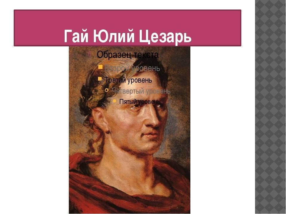 Гай юлий цезарь — циклопедия