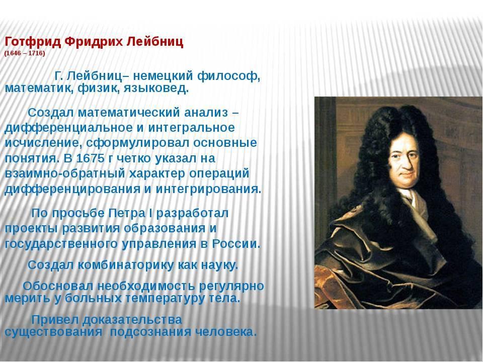 Лейбниц готфрид вильгельм | психологическая энциклопедия 1vc0