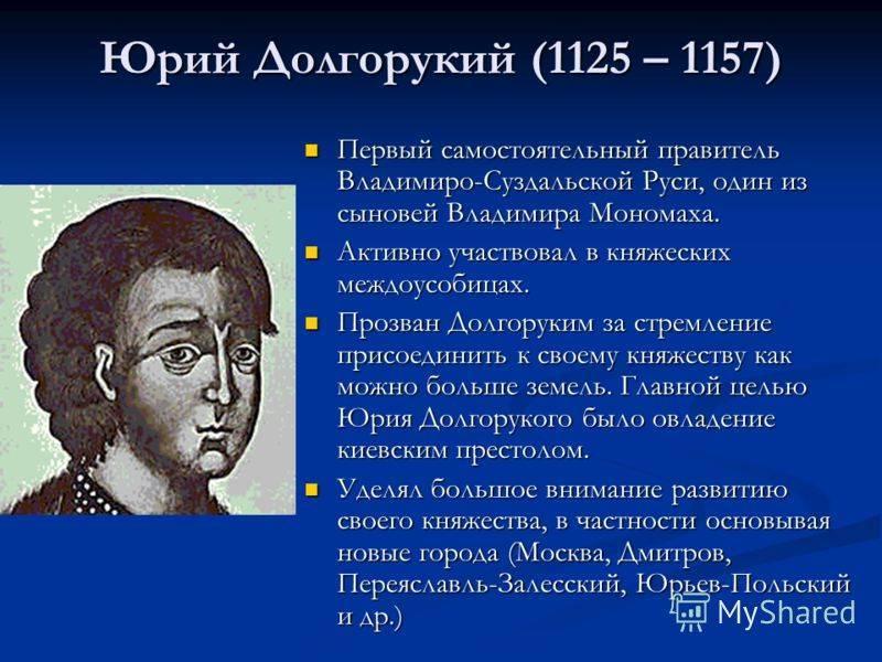 Краткая биография юрия долгорукого | краткие биографии