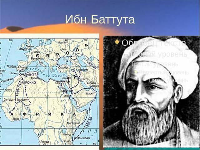 Ибн баттута - вики