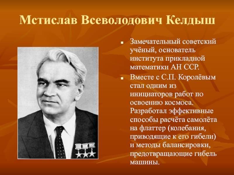 Келдыш, мстислав всеволодович