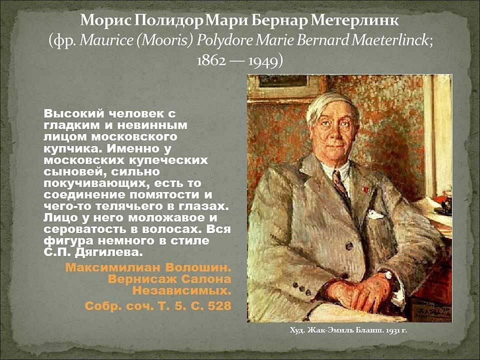 "Презентация на тему ""морис полидор мари бернар метерлинк"" по литературе для 4 класса"