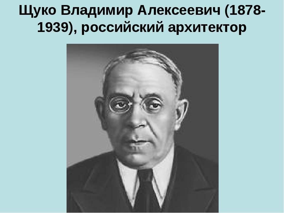 Щуко, владимир алексеевич — вики