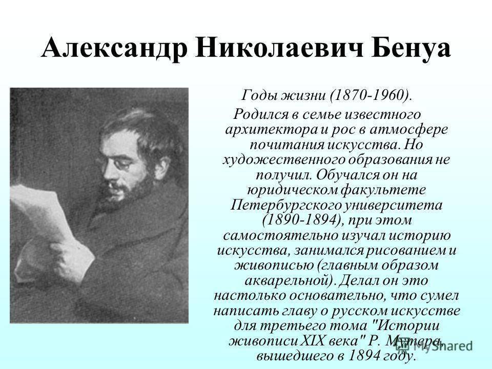 Александр бенуа
